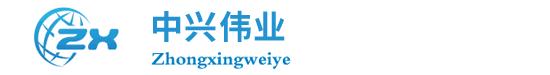 北京中兴伟业仪器有限公司